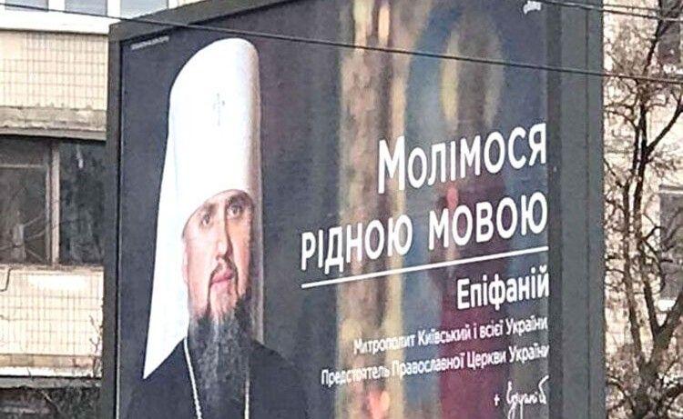 Деяким діячам московської церкви поперек горла все українське - і церква, і мова, і армія.