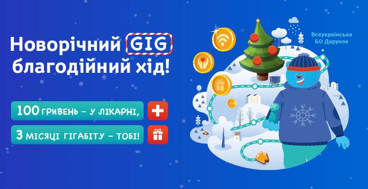 Акція «Новорічний GIG.
