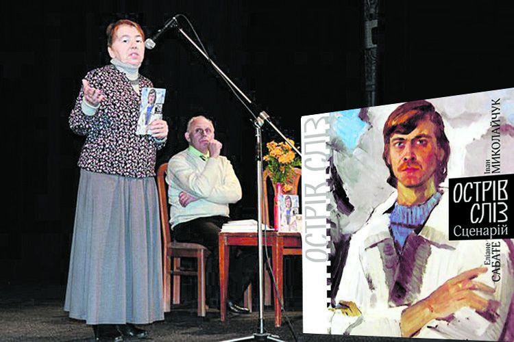 На презентації книги укладачка Лариса Брюховецька спонукала до дискусії не лише про розвиток вітчизняного кіно, а й про долю аматорської кіностудії «Волинь».