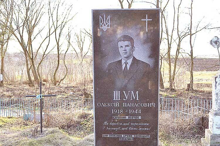Пам'ятник намогилі Олекси Шума фундувала колишня зв'язкова УПА «Василина».