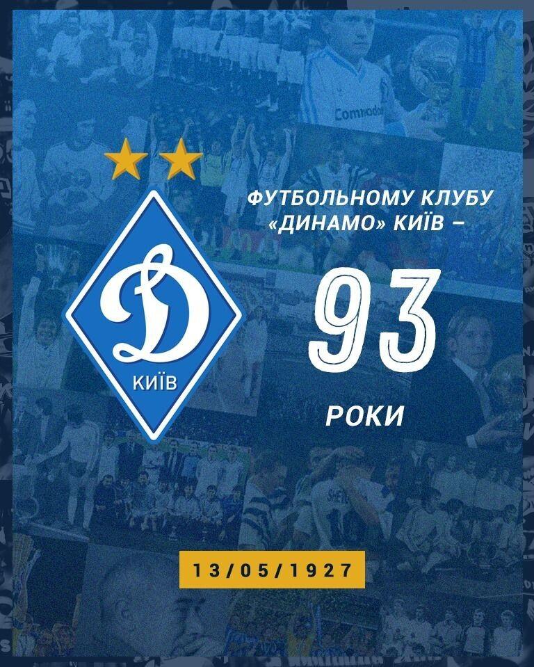 ФК «Динамо» (Київ) - 93 роки!