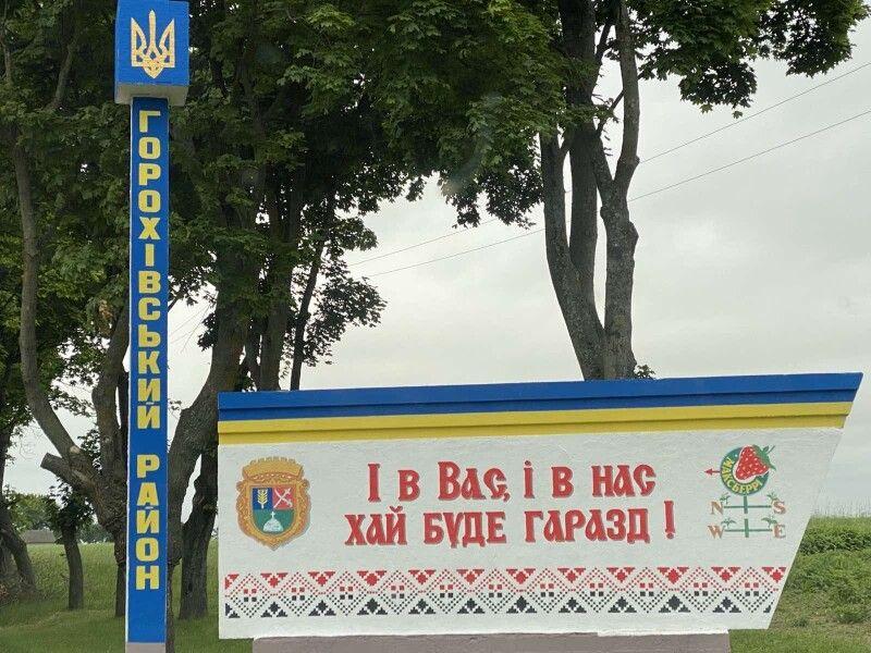 Стела при в'їзді в Горохівський район у Володимир-Волинському напрямку.