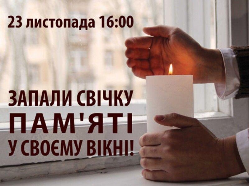 О 16:00 відбудеться загальнонаціональна хвилина мовчання, після якої розпочнеться Акція «Запали свічку пам'яті!». Фото uinp.gov.ua.