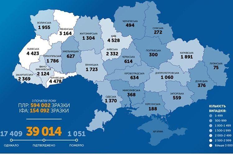 «Коронавірусна» карта України на вчорашній ранок.