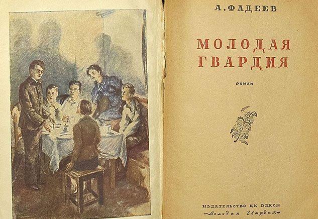 Ави читали «Молоду гвардію»?
