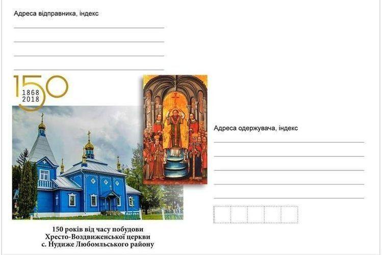 На другому конверті - храм в селі Нудиже.