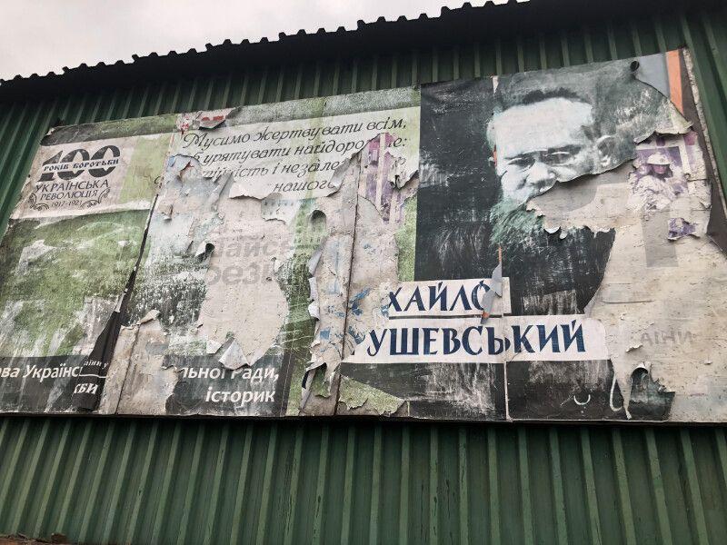 Пробачте, Михайле Сергійовичу…