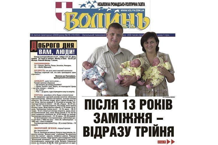 Перша шпальта нашого видання за 14 липня 2009-го.